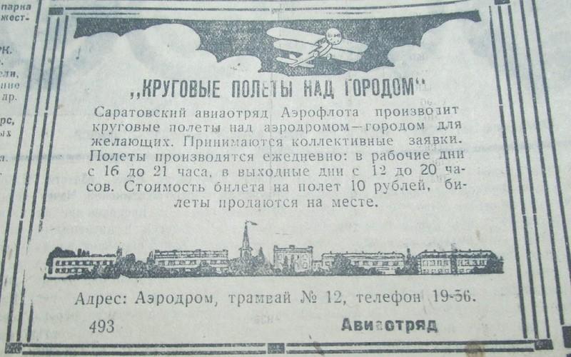 1936-экскурсии.jpeg