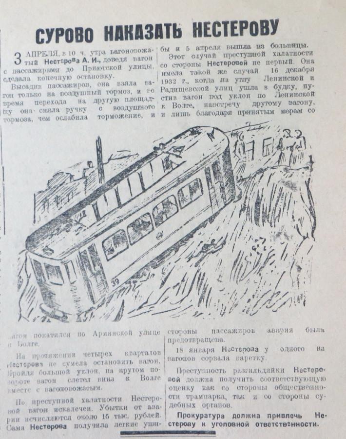 1933-04-08 сурово наказать нестерову.jpg