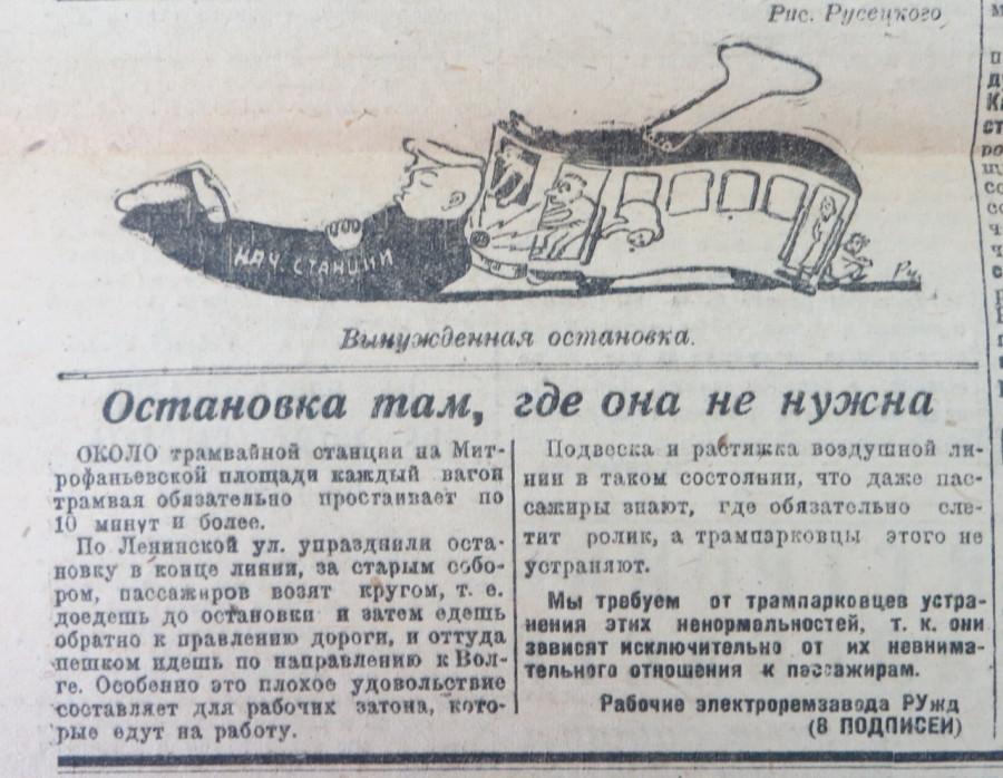 1933-05-17 остановка там где не нужна трамвай проблемы (саратовский рабочий).jpg