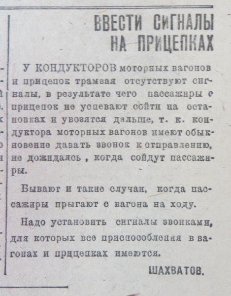 1933-05-21 ввести сигналы на прицепках.jpg
