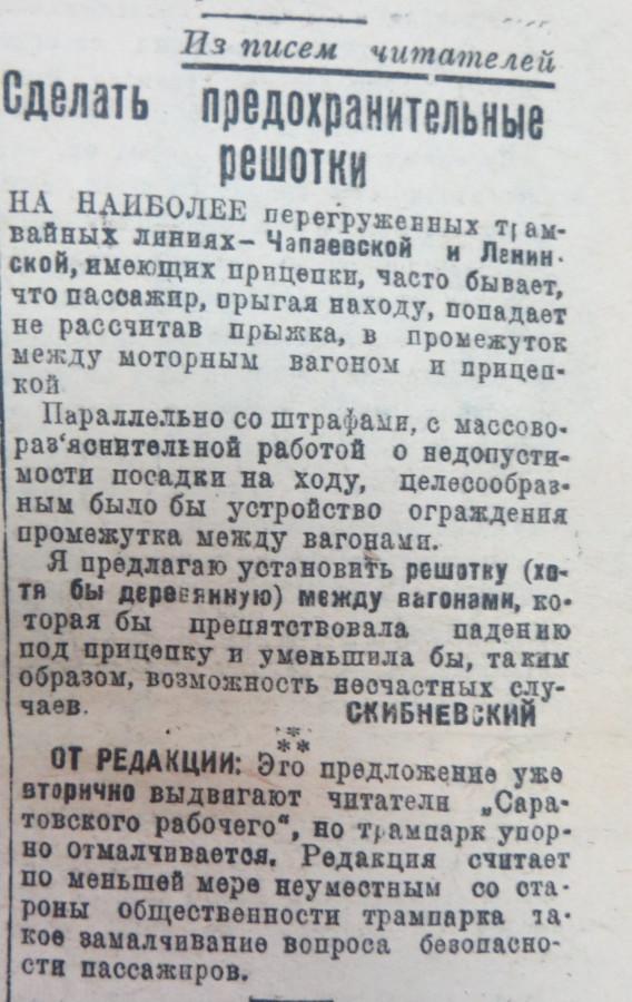 1933-12-16 сделать решетку между вагонами.jpg