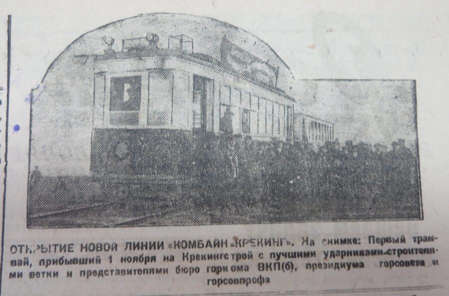1933-11-04 открытие линии комбайн-крекинг.jpg