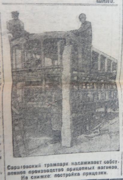 1932-08-08 самодельные прицепные вагоны.jpg