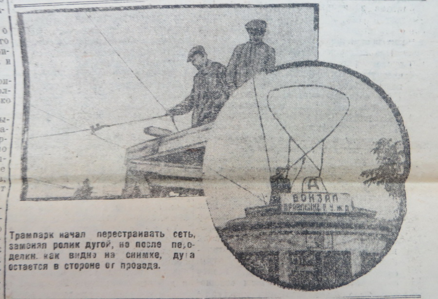 1932-08-11 замена ролика на дугу трамвай.jpg