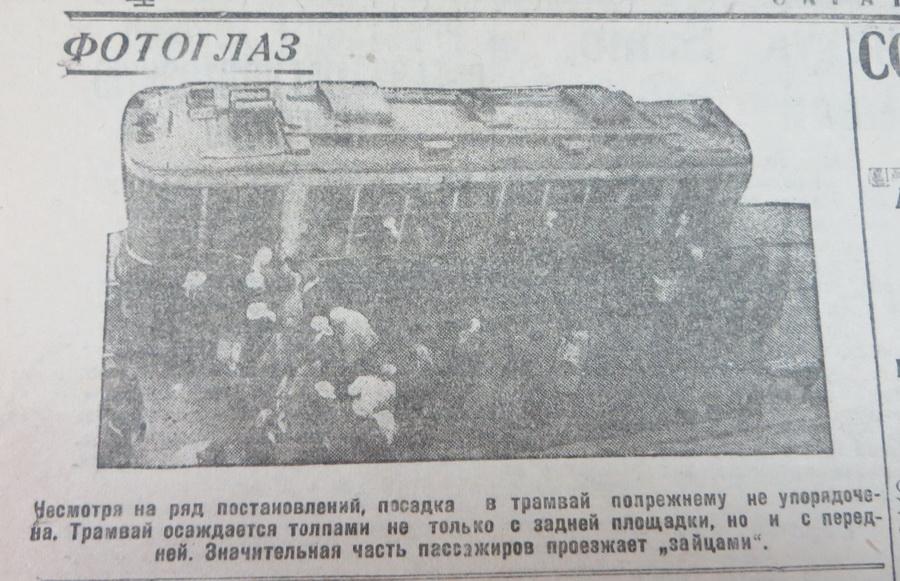 1932-09-09 зайцы на трамвае.jpg