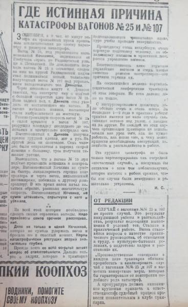 1932-09-10 трамвайная катастрофа на радищевской.jpg