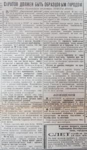 1932-10-23 саратов должен быть образцовым городом-Статья берлинского инженера о грязном Саратове.jpg