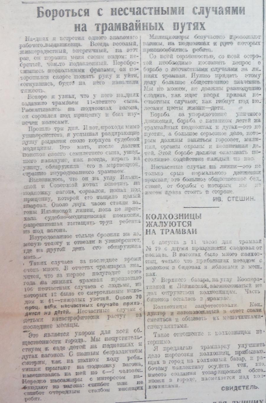 1932-08-17 борьба с несчастными случаями - прицеперы.jpg