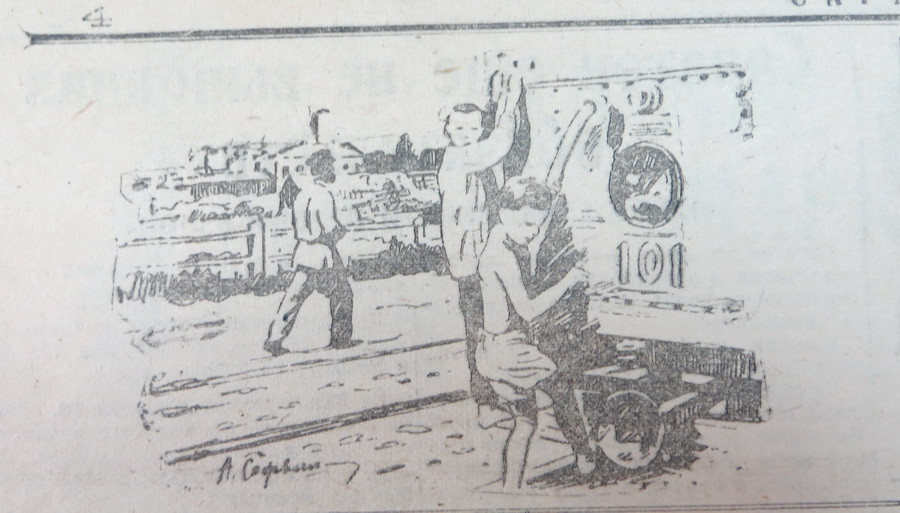 1932-08-17 борьба с несчастными случаями - прицеперы-.jpg