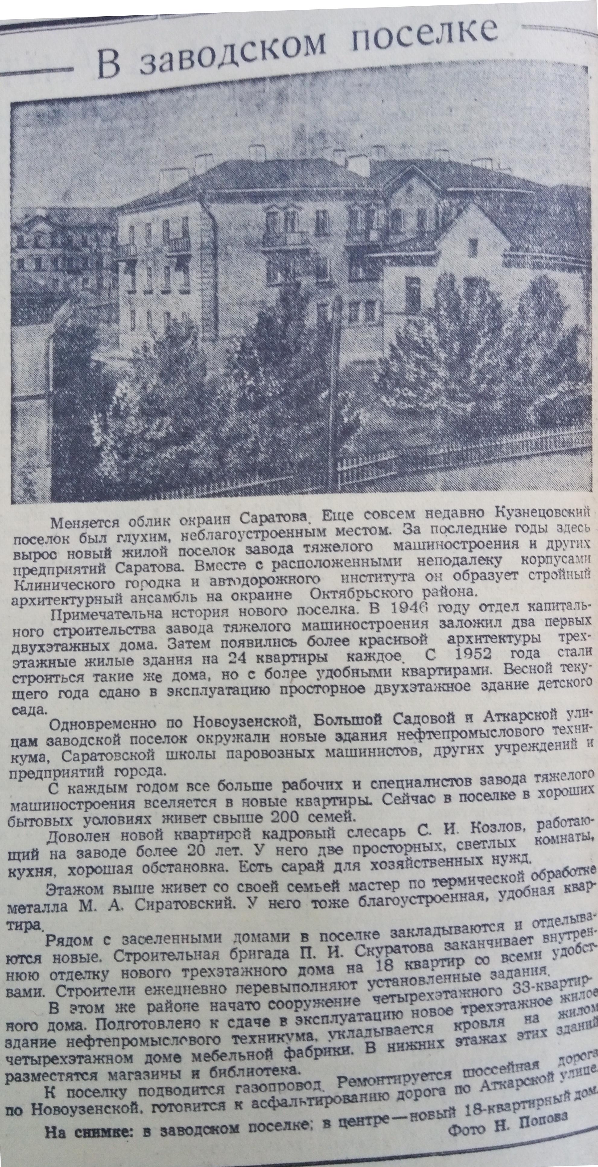 1954-кузнецовский поселок 2 садовая аткарская.jpg