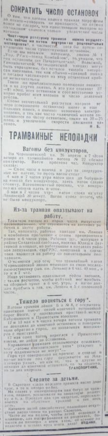 1931-06-12 сделаем трамвай образцовым2.jpg