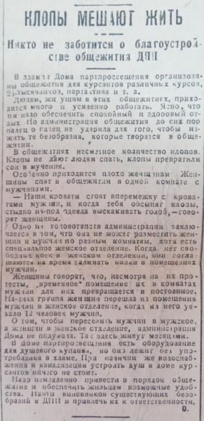 1931-08-07 клопы мешают жить.jpg