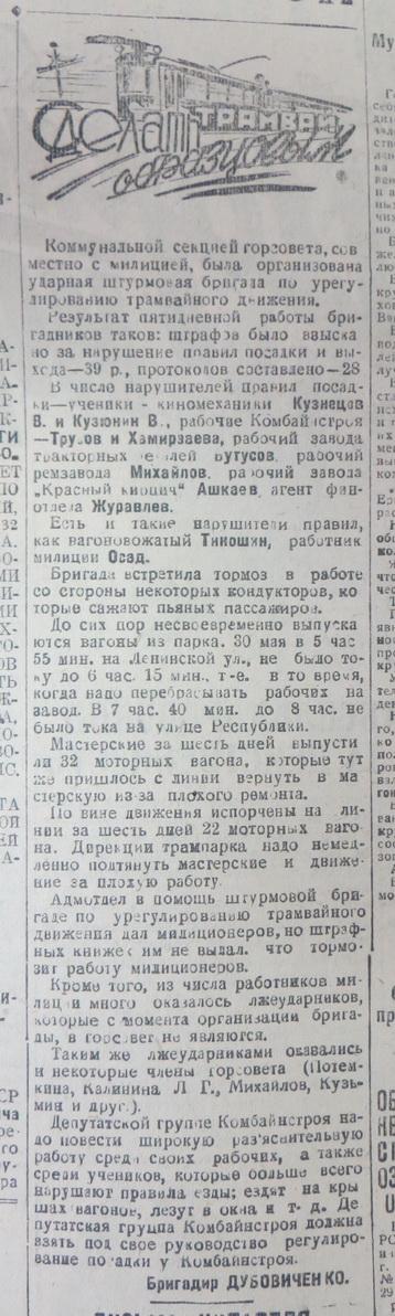 1931-06-14 сделаем трамвай образцовым.jpg
