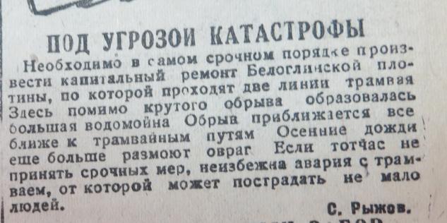 1931-08-21 ремонт белоглинской плотины чапаева.jpg