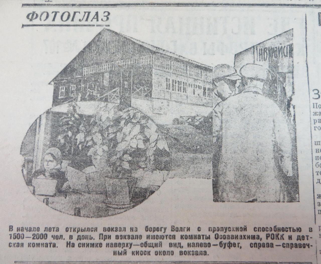 1932-09-10 открыт речной вокзал.jpg