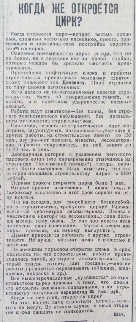 1931-07-08 когда откроется саратовский цирк.jpg