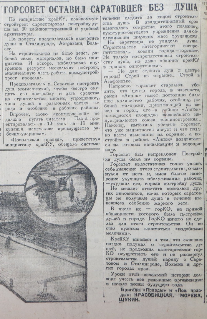 1931-08-22 горсвет оставил саратовцев без душа.jpg