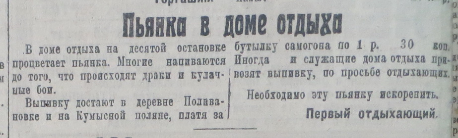 1926-06-16 пьянка в доме отдыха 10 дачная.jpg