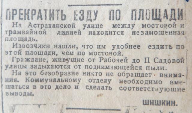 1931-07-07 астраханская.jpg