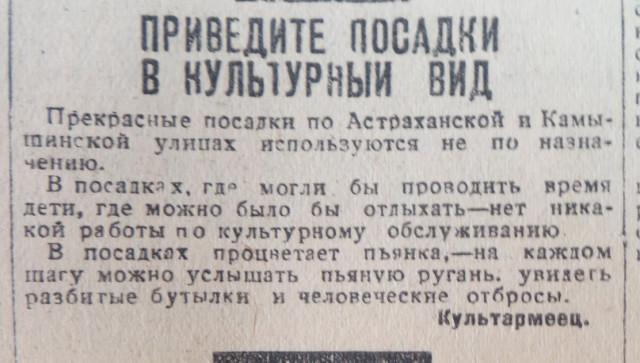 1931-07-18 скверы на рахова астраханской.jpg