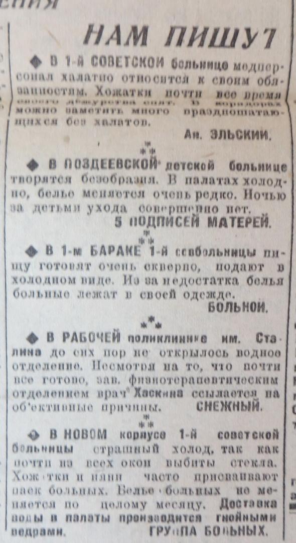1933-02-05 жалобы пациентов советская больница медицина.jpg