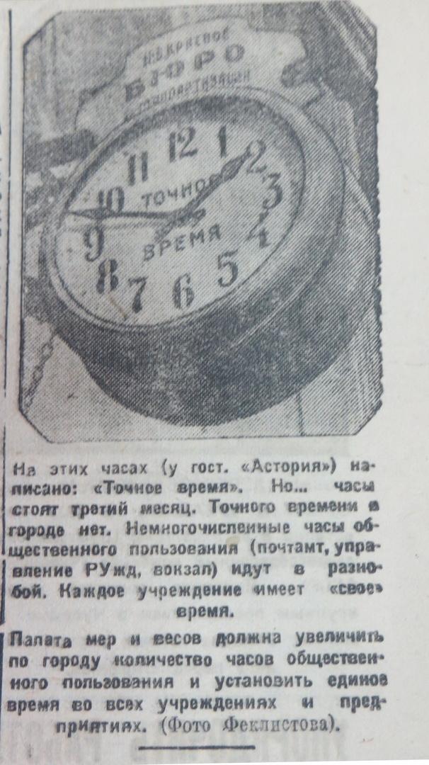 1933-09-30 точное время часы.jpg