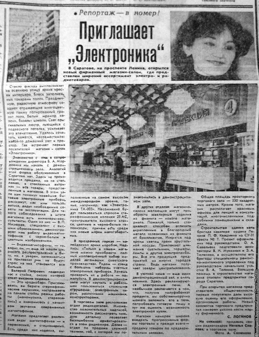 1981-приглашает электроника.jpg