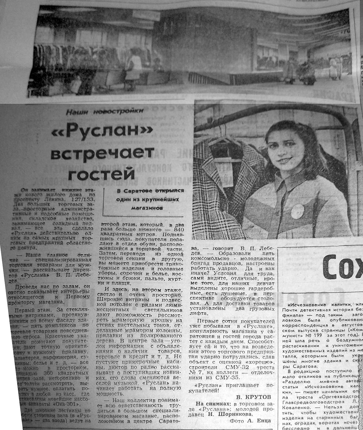 1985-руслан встречает гостей.jpg