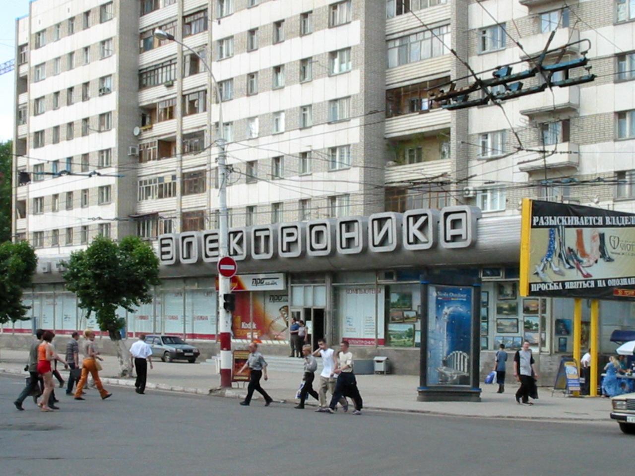 2003-03-24 московская чапаева электроника.jpg