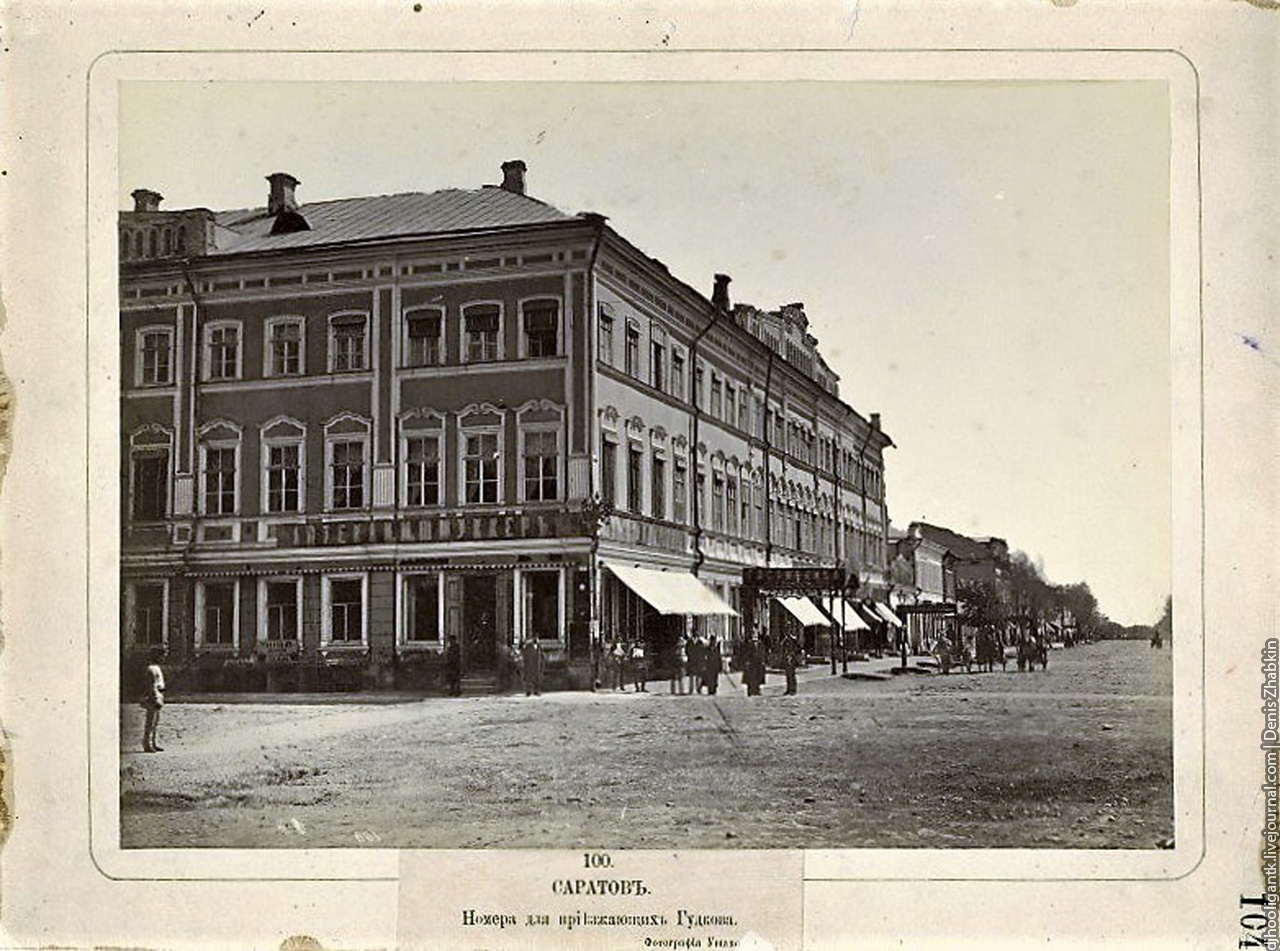 1880е-номера гудкова кирова горького.jpg