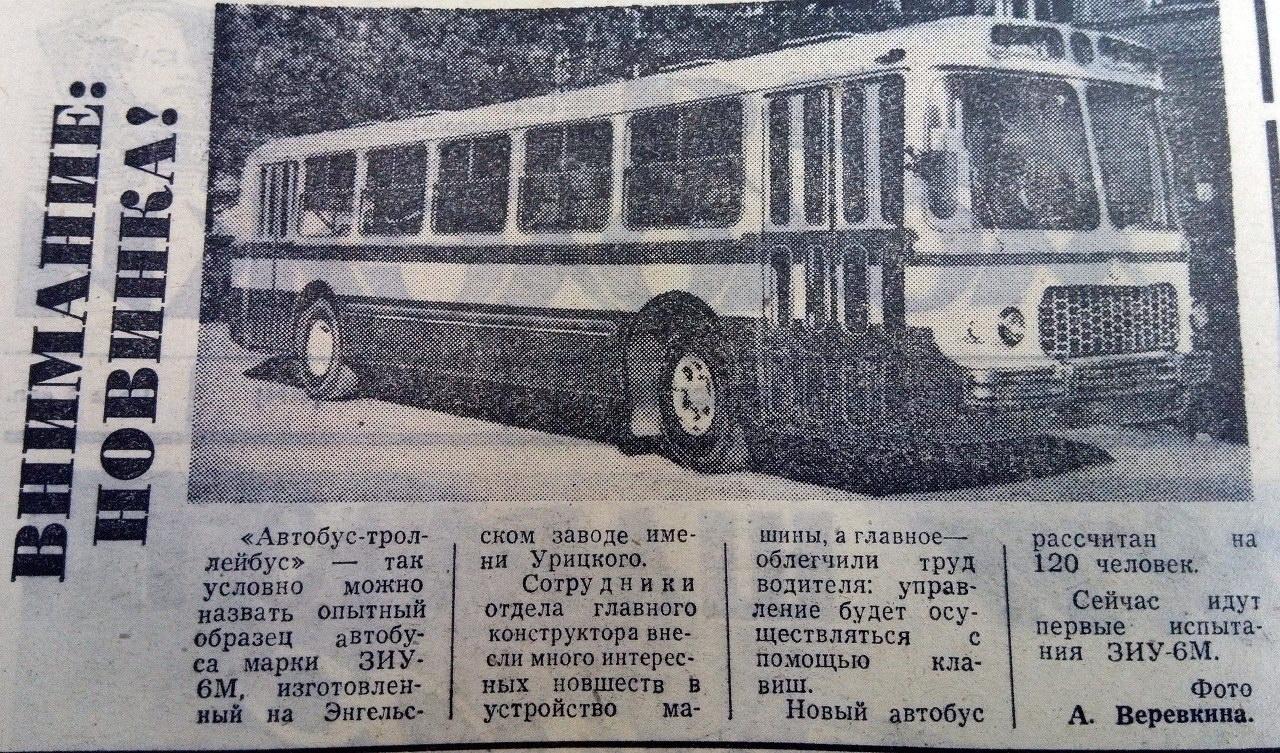 1966-зиу-6.jpg