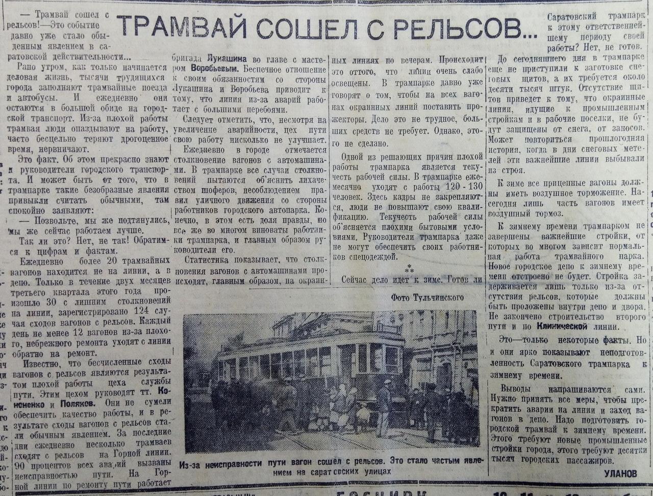 1935-трамвай сошел с рельсов.jpg