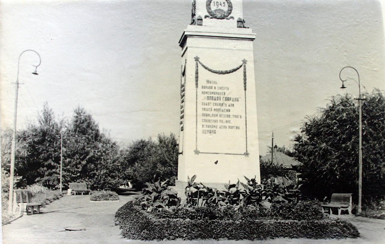 1959-памятник героям краснодона-сзади.jpg