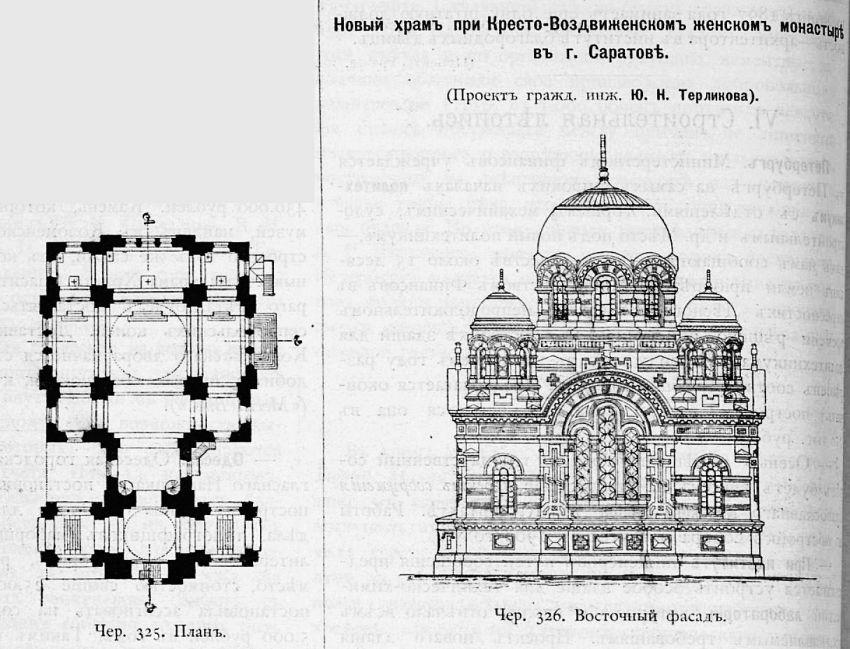 проект храма монастыря.jpg