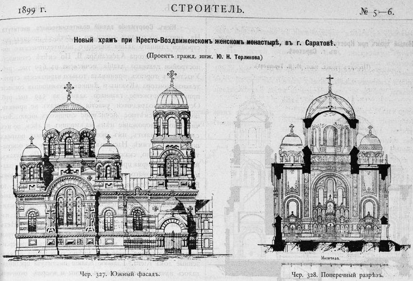 проект храма монастыря-1899.jpg