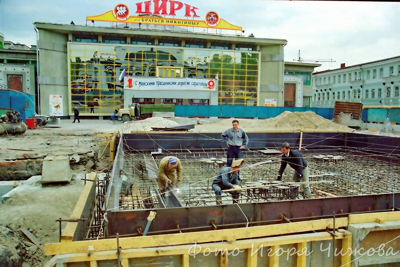 1999-05-12 Реконструкция фонтана у цирка