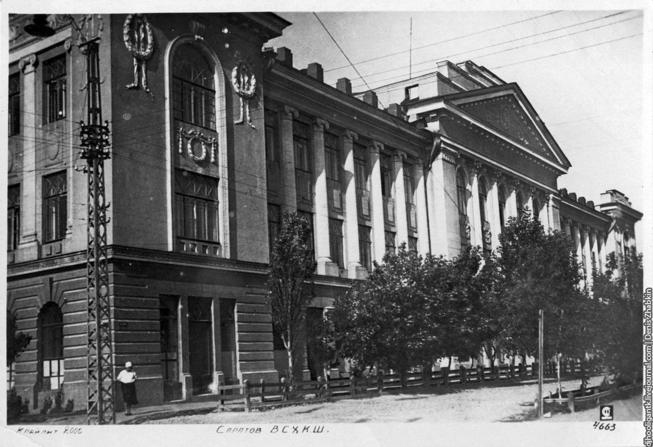 1936-всхкш.jpg