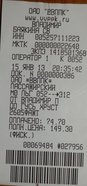 билет на поезд Владимир-Тумская