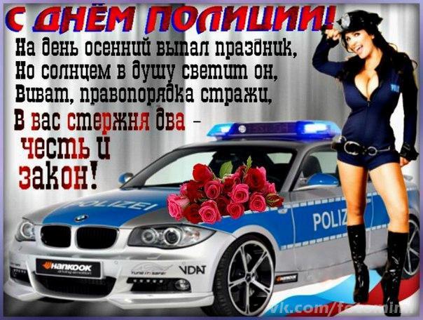 День полиции поздравления короткие