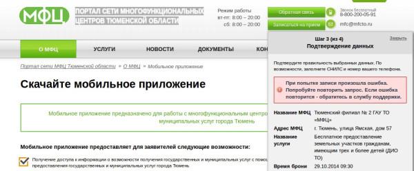 Снимок экрана от 2014-10-20 12:23:48