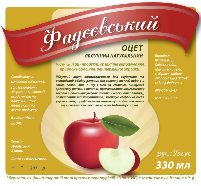уксус яблочный натуральный этикетка