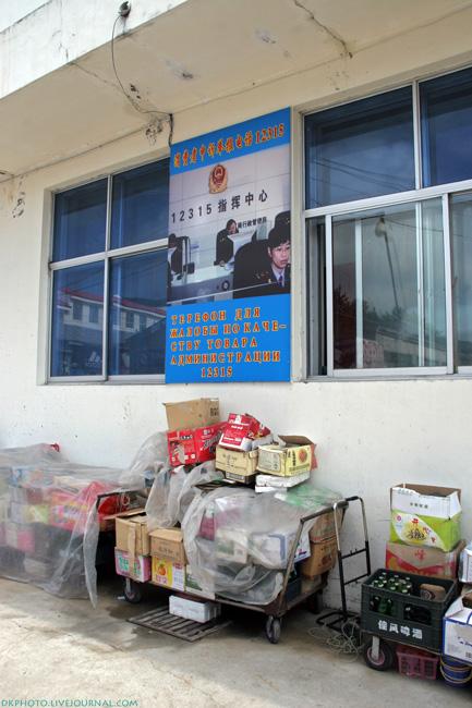 Фуюань купеческий