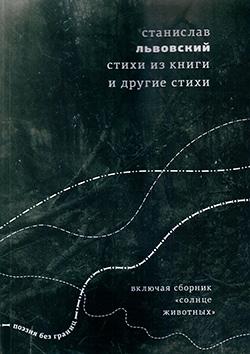 Станислав Львовский. Стихи из книги и другие стихи