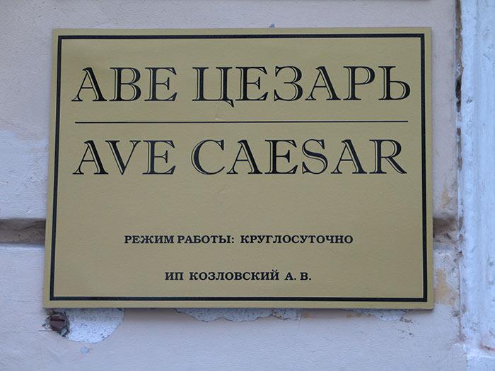 AveCaesar
