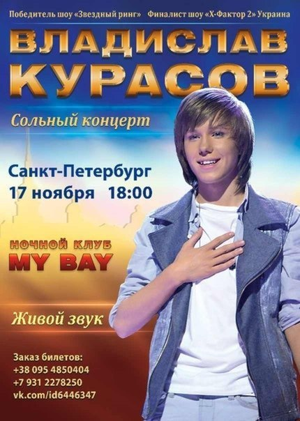 Концерт Влада Курасова в Питере