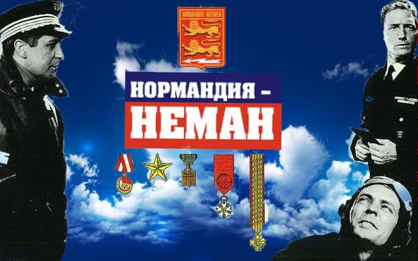 Фильм «Нормандия – Неман»  – про вклад ряда французов в победу СССР над Германией
