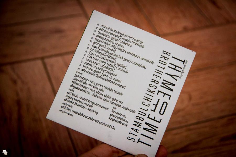 "Трек-лист нового альбома Stambulchik Brothers ""Time of thyme"""