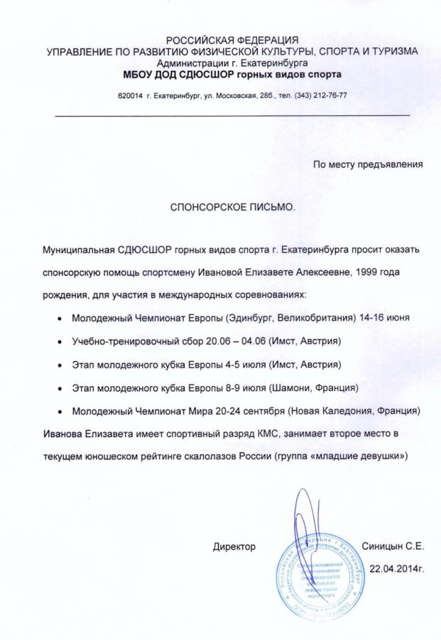 Спонсорское письмо от СДЮСШОР
