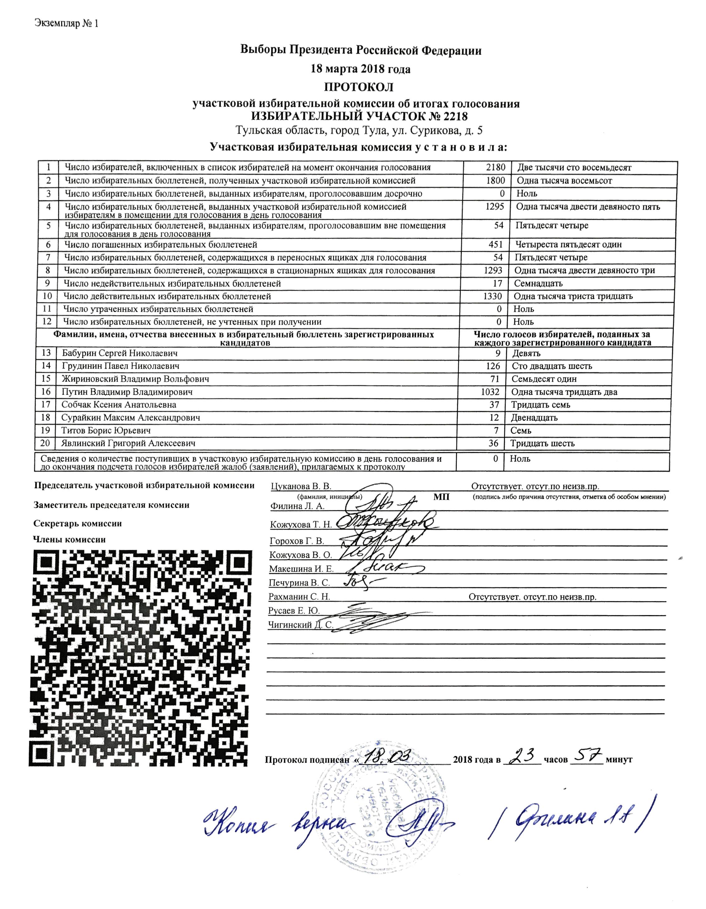 18.03.2018_xlsx.PNG