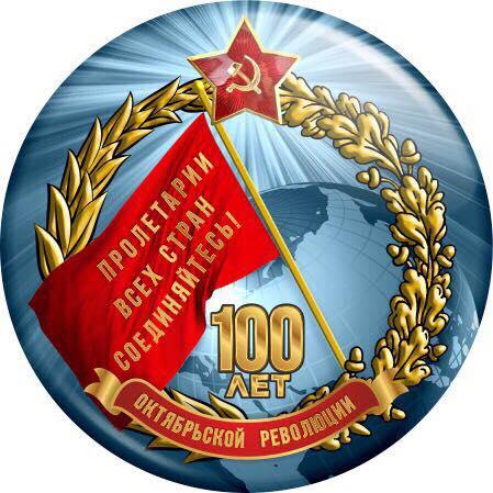 100-летие ВОСр
